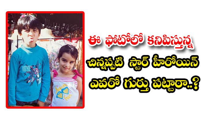 TeluguStop.com - Heroine Shraddha Kapoor Childhood Photo Viral