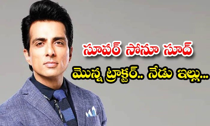 Telugu Actor Sonu Sood Promise To The Homeless Women For New Home