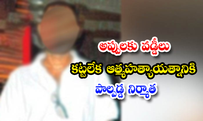 TeluguStop.com - Tollywood Senior Producer Attempted Suicide