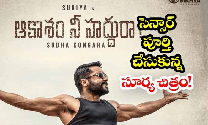 TeluguStop.com - Suriya New Movie Completes Censor Work