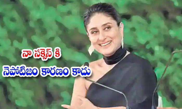 TeluguStop.com - Sushant Singh Rajput Nepotism Celebrity Kareena Kapoor Khan