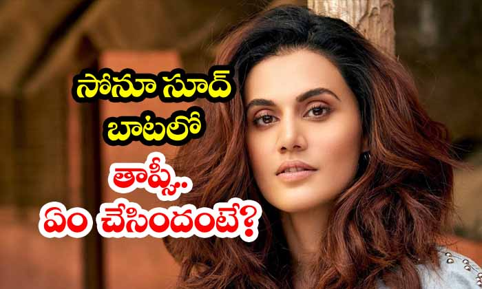 Tapsee Gifts Iphone To A Student