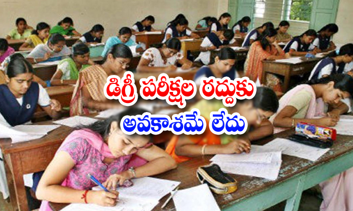 TeluguStop.com - Coronavirus Degree Exams Suprime Court Delhi And Maharastra