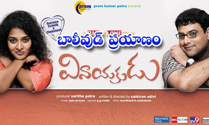 TeluguStop.com - Vinayakudu Telugu Movie Bollywood Remake