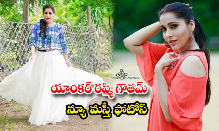 Telugu anchor Rashmi Gautam glamorous clicks-యాంకర్ రష్మిగౌతమ్ న్యూమస్తీ ఫొటోస్