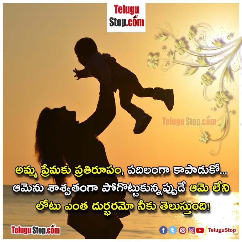 Telugu Daily Inspirational Motivational Social Awareness Quotes Photos À°¤ À°² À°— À°¡ À°² À°œ À°µ À°¤ À°¨ À°• À°¸ À°¬ À°§ À°š À°¨ À°• À°Ÿ À°¸ Beautiful On Friendship Love And Life Quotations For Mother Telugustop