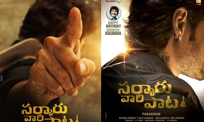 TeluguStop.com - మహేష్ సర్కారు వారి పాట అప్డేట్-Movie-Telugu Tollywood Photo Image
