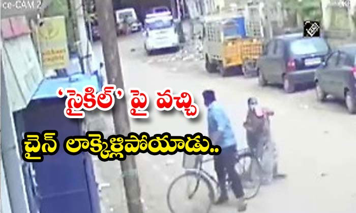 TeluguStop.com - Thief Chain Snatching Cycle Viral