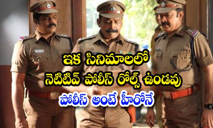 TeluguStop.com - No Chance To Negative Police Roles In Movies In Feature