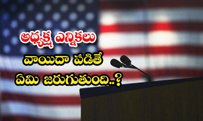 TeluguStop.com - What Happens Us Elections Postponed