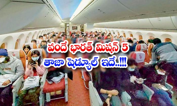 వందే భారత్ మిషన్ -5 తాజా షెడ్యూల్ ఇదే..!!!