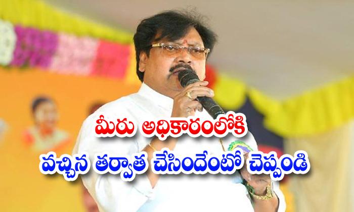 TeluguStop.com - Varla Ramaiah Vijaysai Reddy Ysrcp Tdp Twitter