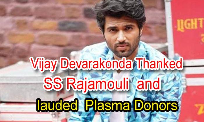 TeluguStop.com - Vijay Devarakonda Thanked Ss Rajamouli And Lauded Plasma Donors