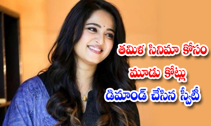 TeluguStop.com - Anushka Is Not Reduced In Terms Of Remuneration
