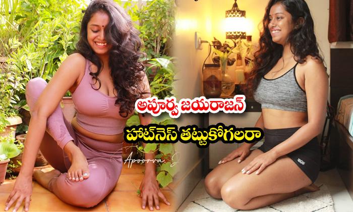 Yoga master apoorva jayarajan trendy clicks-అప్పూర్వ జయరాజన్ హాట్ నెస్ తట్టుకోగలరా