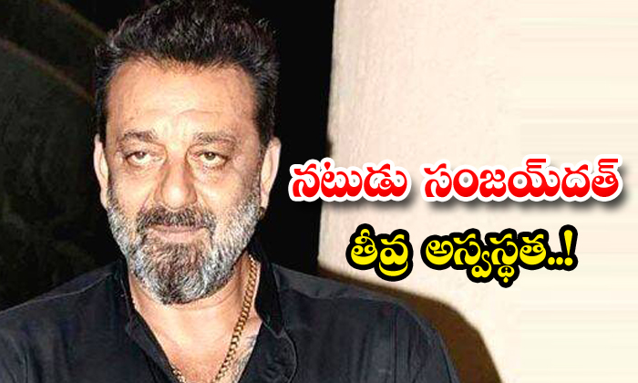 TeluguStop.com - Actor Sanjay Dutt Admitted Lilavathi Hospital