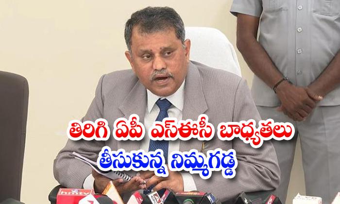 TeluguStop.com - Nimmagadda Who Took Charge Of Ap