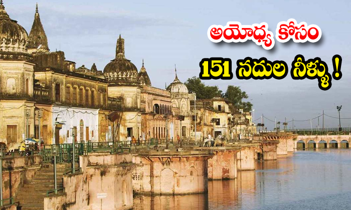TeluguStop.com - Brothers Collected Water From 151 Rivers For Ayodhya Ram Temple