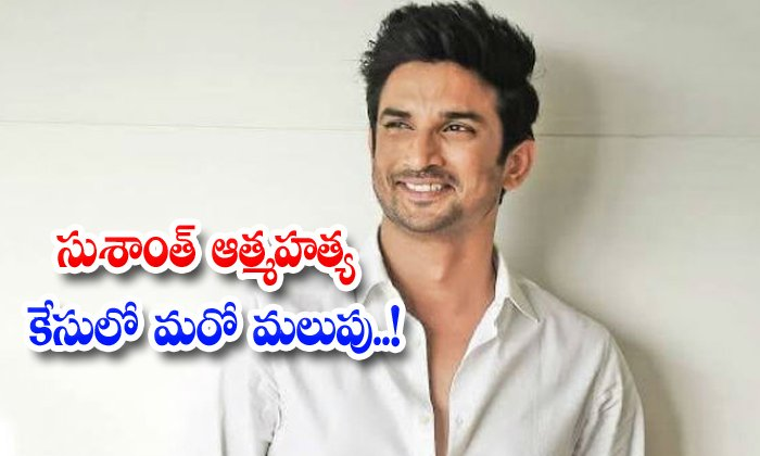 TeluguStop.com - Another Controversy In Sushants Suicide Case