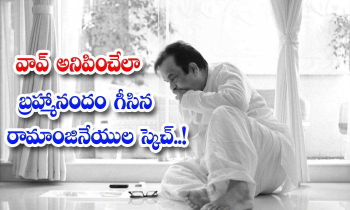 TeluguStop.com - Bramhanandham Lord Rama Lord Anjineya Art