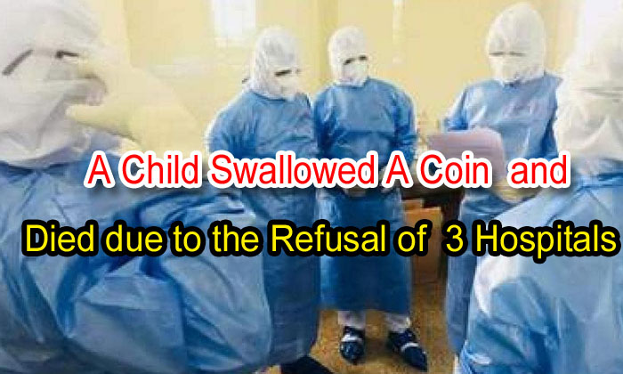 A Child Swallowed A Coin And Died Due To The Refusal Of 3 Hospitals