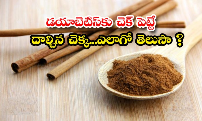 TeluguStop.com - Cinnamon Helps To Prevent Diabetes