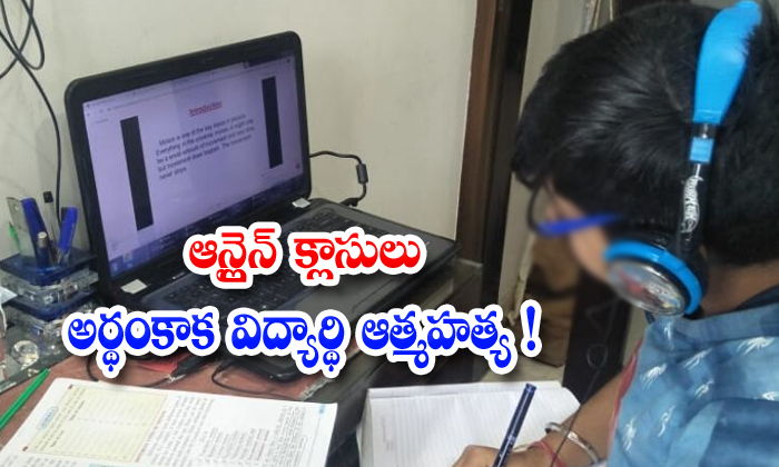 TeluguStop.com - Student Commits Suicide Because Of Online Classes