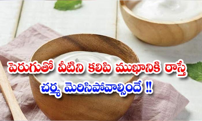 TeluguStop.com - Curd Face Pack Glowing Skin Healthy Skin Skin Care Beauty Tips