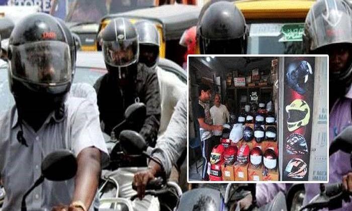 బీఐఎస్ మార్క్ హెల్మెట్ లేకపోతే జరిమానా..-General-Telugu-Telugu Tollywood Photo Image