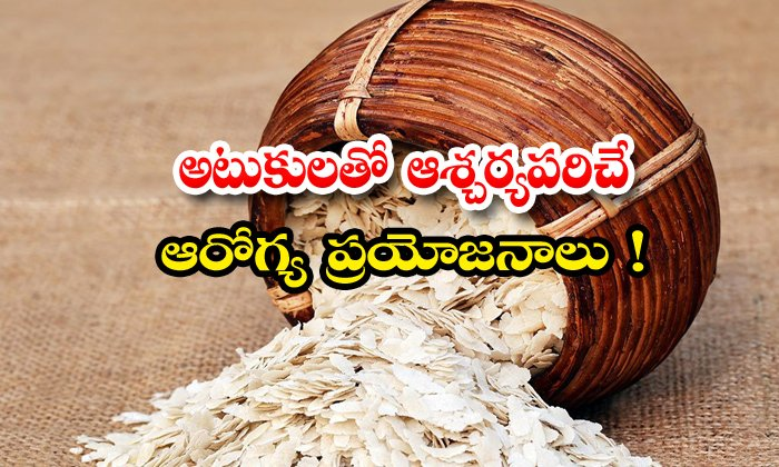 TeluguStop.com - What Are The Health Benefits Of Flattened Rice