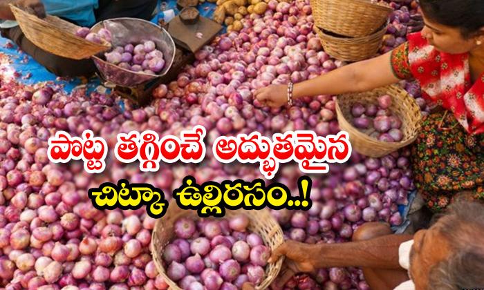 TeluguStop.com - Health Benefits Of Onion In Telugu