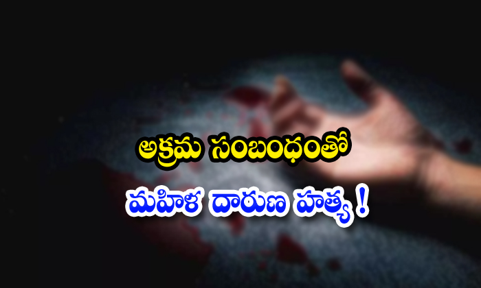 TeluguStop.com - Woman Brutally Murdered In Illicit Affair