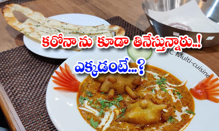 Mask Naan Corona Kofta Curry Jodhpur Restaurant