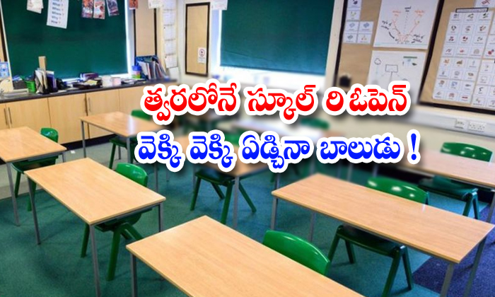 TeluguStop.com - Kid Crying Thought Schools Reopening