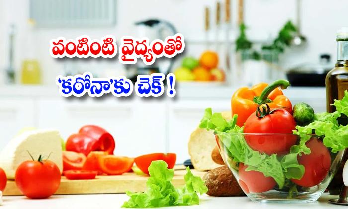 TeluguStop.com - Kitchen Tips Working Medicines Corona Control