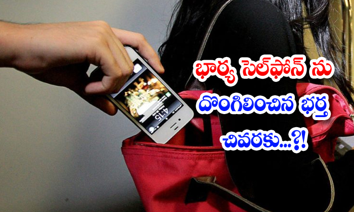 TeluguStop.com - The Husband Who Stole The Wifes Cell Phone