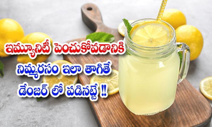 TeluguStop.com - Lemon Juice Health Tips Healthlemon Immunity Power