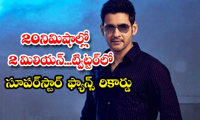 Mahesh Babu Fans Records 2 Million Tweets 20minutes