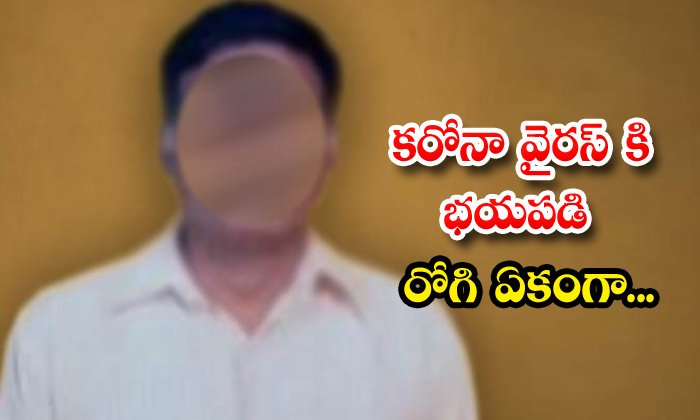 TeluguStop.com - Man Committed Suicide For Coronavirus Positive In Ongole