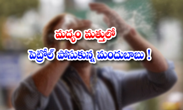 Man Consumed Alcohol And Attempts Suicide At Nizamabad District