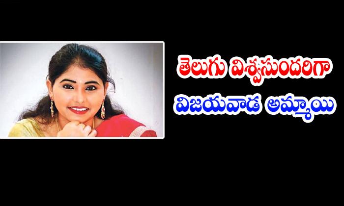 TeluguStop.com - Vijayawada Girl As Telugu Cosmopolitan
