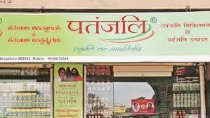 TeluguStop.com - Patanjali's Considering Bidding For Ipl Title Sponsorship 2020