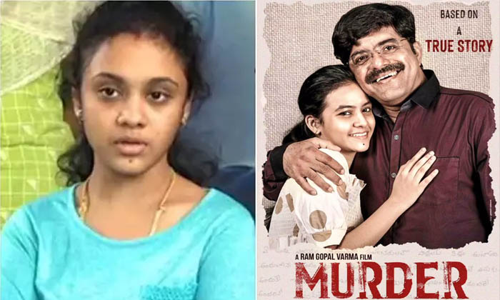 మర్డర్ సినిమాపై కోర్టుకెక్కిన అమృత…-Latest News - Telugu-Telugu Tollywood Photo Image
