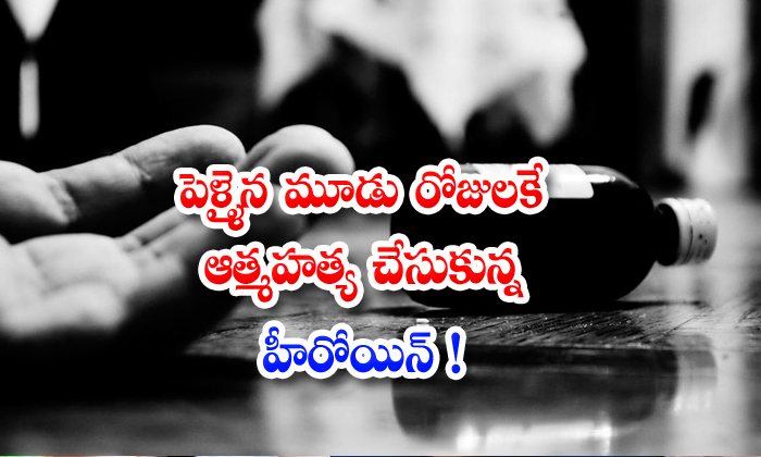 Short Film Heroin Suicide In West Godavari