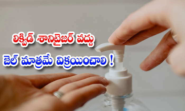 TeluguStop.com - Special Enforcement Officer Gel Sanitizers Liquid Santiazers