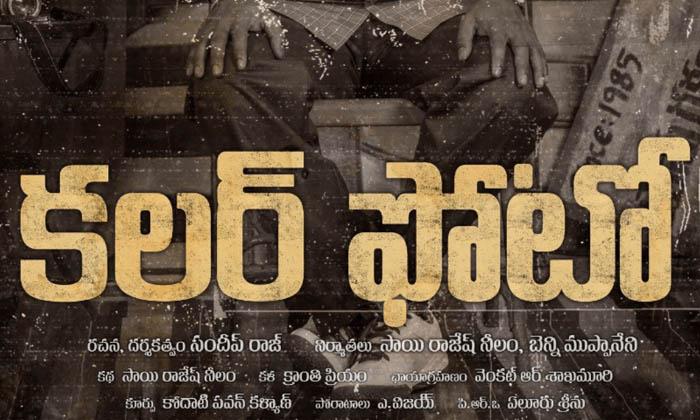 ఆ నటుడిని తొక్కేయాలి… లేకపోతే కష్టం అంటున్న బ్రహ్మాజీ…-Latest News - Telugu-Telugu Tollywood Photo Image