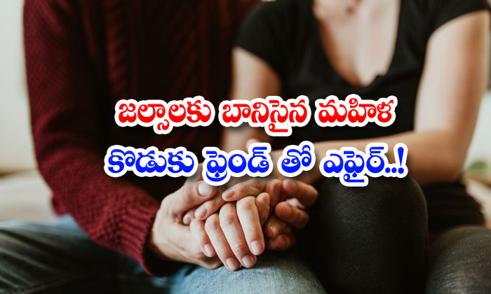 TeluguStop.com - Woman Addicted To Jalsa Affair With Son Friend