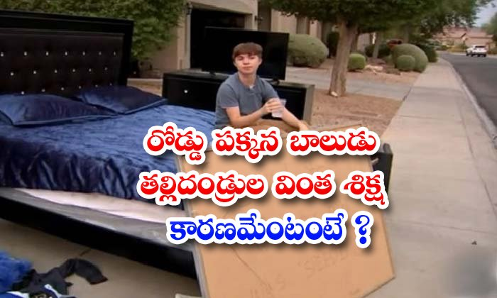 TeluguStop.com - Us Boy Was Punished By His Own Parents Instead Of Police