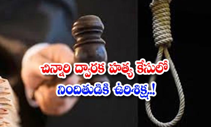 Vijayawada Murder Case Dwaraka Case Court Judgement