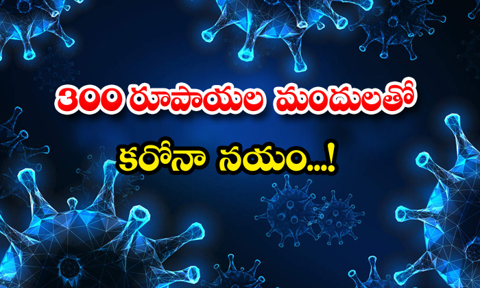 TeluguStop.com - Corona 300rupees Medical Kit Viral